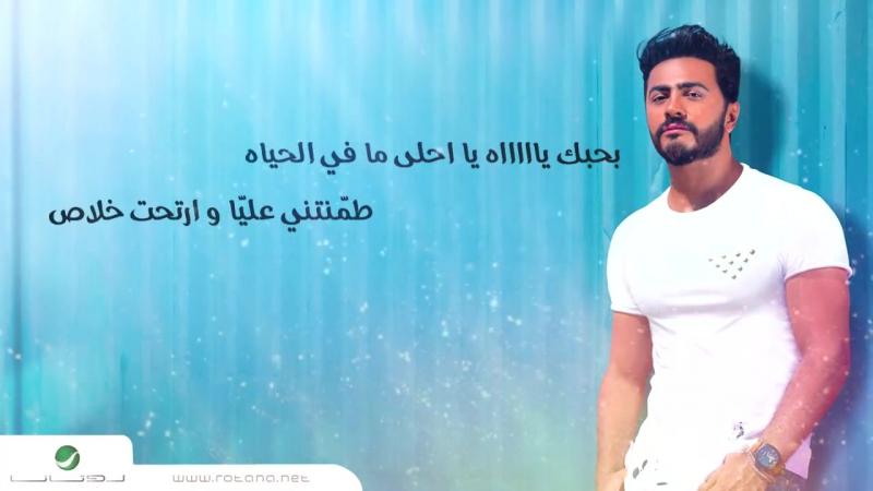 Tamer Hosny ... Omry Ebtada - With Lyrics تامر حسني ... عمري إبتدا - بالكلمات
