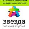 """Сеть мед. центров """"Академия здоровья """"Звезда"""""""