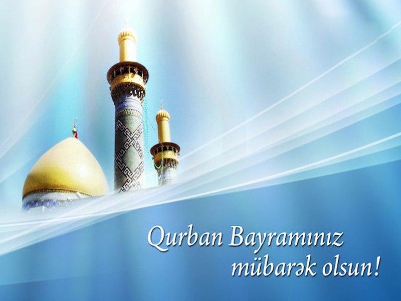 Открытки поздравления с курбан байрам на татарском языке