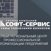 Логотип Группа Компаний «Софт-Сервис»