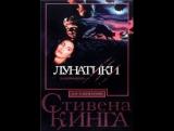 Лунатики 1992. ( Sleepwalkers )