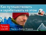 Как путешествовать и зарабатывать на этом? || Туту.ру Live #8