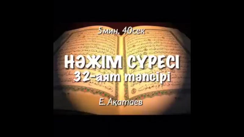 Нəжім сүресі 32-ші аятының тəпсірі - Ерлан Ақатаев.mp4