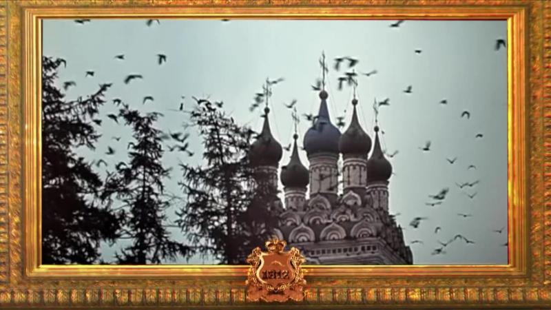 СЕРИАЛ 1812׃ Энциклопедия великой войны ⁄ВСЕ СЕРИИ⁄