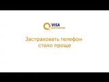 Visa QIWI Кошелек: застраховать телефон стало проще