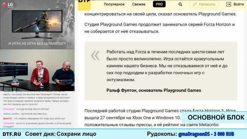 Бывший шеф-редактор Игромании Захар Бочаров на стриме DTF упомянул экс-сотрудника PlayGround.ru