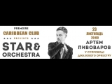 Star  Orchestra - Артем Пивоваров - 23.11 у Caribeban Club Concert-Hall