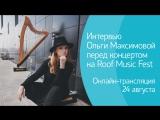 Интервью с арфисткой Ольгой Максимовой перед концертом на крыше DOT. Онлайн-трансляция