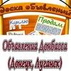 Объявления Донбасса (Донецк, Луганск)