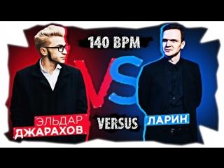 Премьера! Версус Баттл / VERSUS BPM: Эльдар Джарахов VS Дмитрий Ларин (16.04.2017)