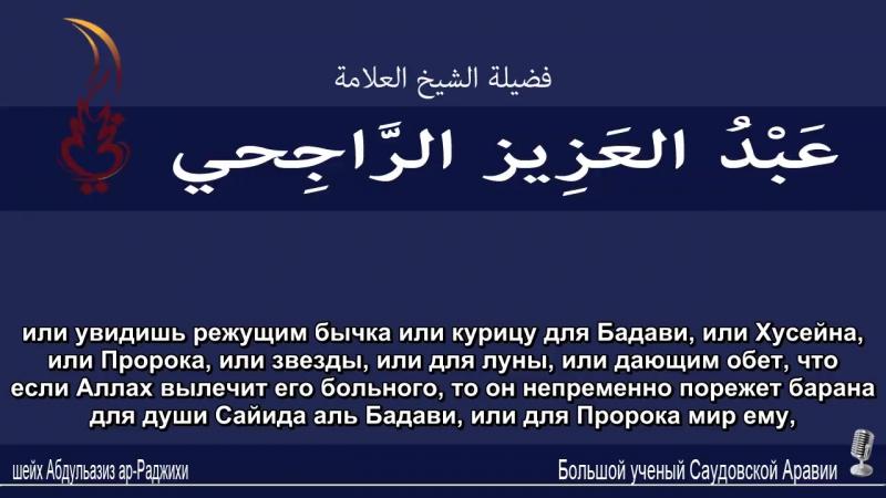 шейх Абдульазиз ар-Раджихи - мазхаб саляф, куфр в тагута невозможен без такфира мушриков