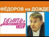Евгений Фёдоров на Дожде 12.08.2011