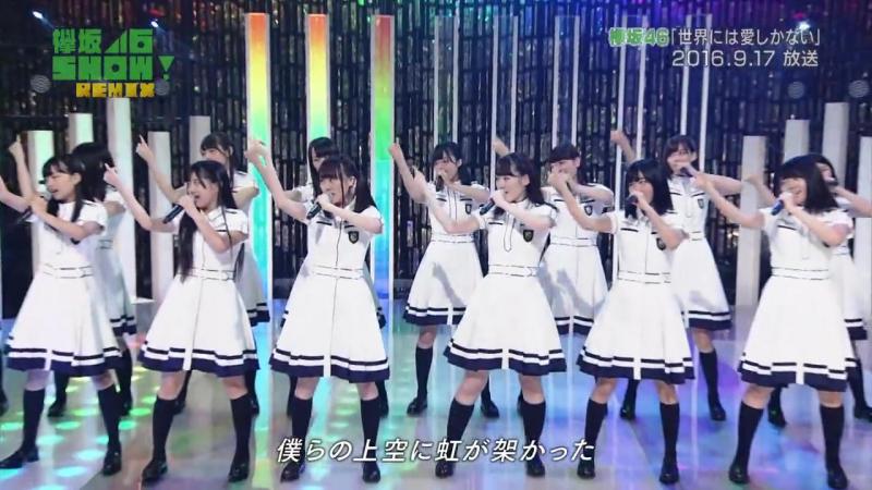 Keyakizaka46 - Sekai ni wa Ai Shika Nai (AKB48 SHOW! Remix ep04 (Keyakizaka46 SHOW! Remix) от 9 сентября 2017)