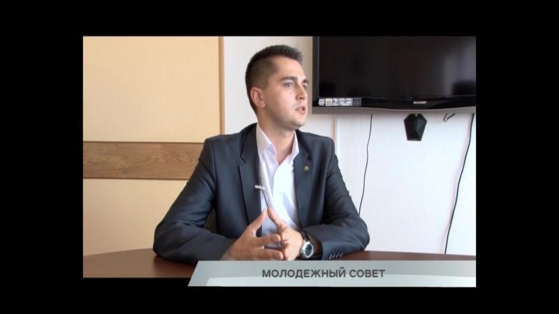 Актуальное интервьюс Председателем Молодежного совета Мироновым Д.И.