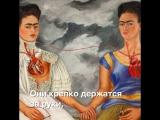 Фрида Кало. Две Фриды, 1939