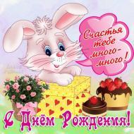 С Днём Рождения))))