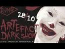 Artefact Dark Show 28/10 @ Бар ФИРМА