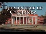 Сталинск, Путешествие по главной улице города 1934 год.