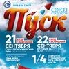Открытая студенческая лига КВН «ПУСК» СибГУ