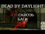 #15 Dead by Daylight - СКВОЗЬ БАГИ