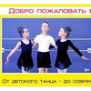 Ансамбль танца МОЗАИКА(образцовый детский коллек