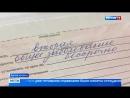 Россия 24 - Вести в 14:00 от 05.10.17