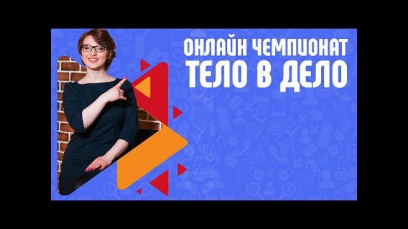 Онлайн чемпионат Тело в Дело Денис Минин Приложение Прорыв