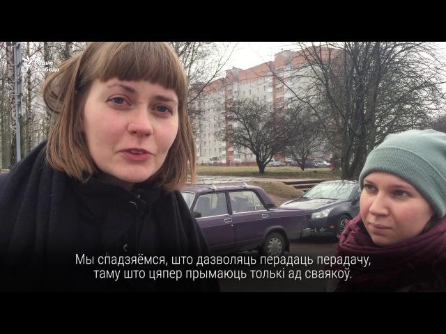 Перадачы на Акрэсьціна прымаюць толькі ад сваякоў <РадыёСвабода>