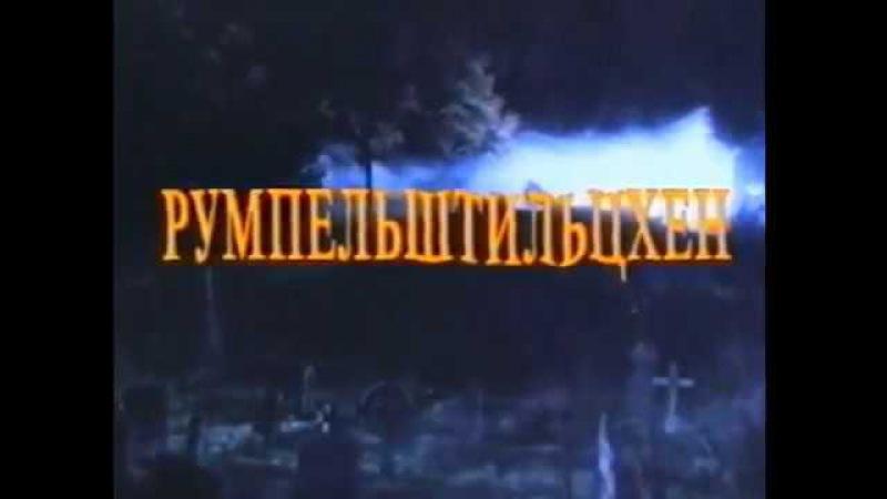 Румпельштильцхен - Реклама на VHS от West Video