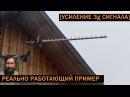 Как усилить интернет сигнал 3g модема на даче или в деревне