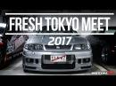 TOKYO FRESH MEET 2017 日本地下車聚
