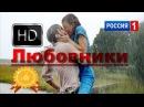 ФИЛЬМ ДЛЯ ВЗРОСЛЫХ ЛЮБОВНИКИ 18 2017 НОВИНКИ МЕЛОДРАМЫ РУССКИЕ HD