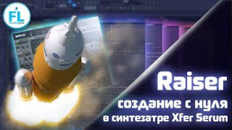 Синтез Raiser (Build Up разгона) с нуля. Обучающий видео урок в Xfer Serum