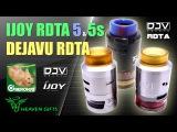 DEJAVU RDTA, IJOY RDTA 5, 5s. Выбираем лучшую RDTA c комбинированным обдувом.