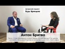Интервью с Антоном Бритвой ч.2 трагический опыт, духовный рост, благотворительность и троллинг