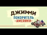 Джимми – покоритель Америки (трейлер телеканала КиноПремиум HD)