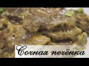 Печень говяжья томленная в сливках. Необычайно мягкая, сочная