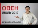 ГОРОСКОП на ИЮЛЬ 2017 - ОВЕН