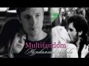 Multifandom Музыкальная нарезкаВолчонок,Однажды в сказке,Члены королевской семьи