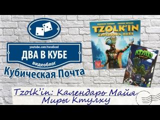 Tzolk'in: Календарь Майя \ Миры Ктулху - Кубическая Почта