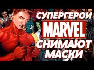 Супергерои MARVEL снимают маски! - Играем в Legendary: Civil War ПЕРЕЗАЛИТО