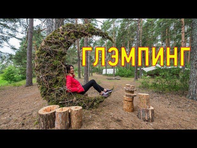 Глэмпинг: лакшери в шалаше за 400 000 рублей