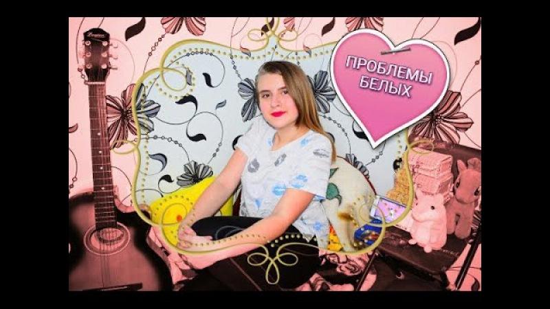 TAG:◆ПРОБЛЕМЫ БЕЛЫХ◆|by Ekaterina Pink