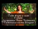 Годы жизни и сила 6 чакры (из вебинара Марии Кудряшовой 7 источников счастья женщ...