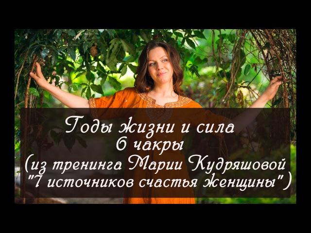 Годы жизни и сила 6 чакры (из вебинара Марии Кудряшовой