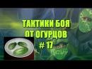 Тактики боя от огурцов Выпуск 17 за победу! cs 1.6
