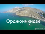 Отдых в Орджоникидзе - пляжи, море, достопримечательности