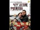 Чужой район 16 серия