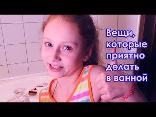 Вещи, которые ПРИЯТНО делать в Ванной | Лиза Любарская | Жучок