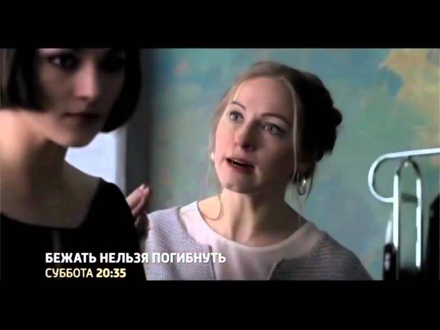 Бежать нельзя погибнуть 2015 Русский трейлер 1 сезон смотреть онлайн без регистрации